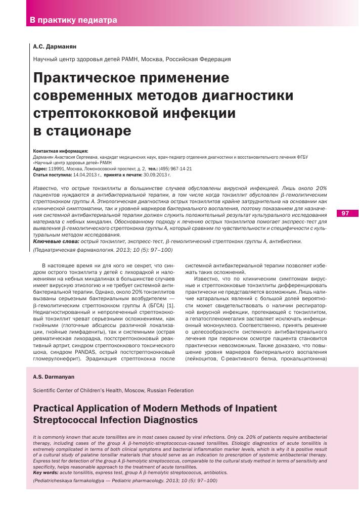 Диссертация дарманян анастасия нцзд 3438