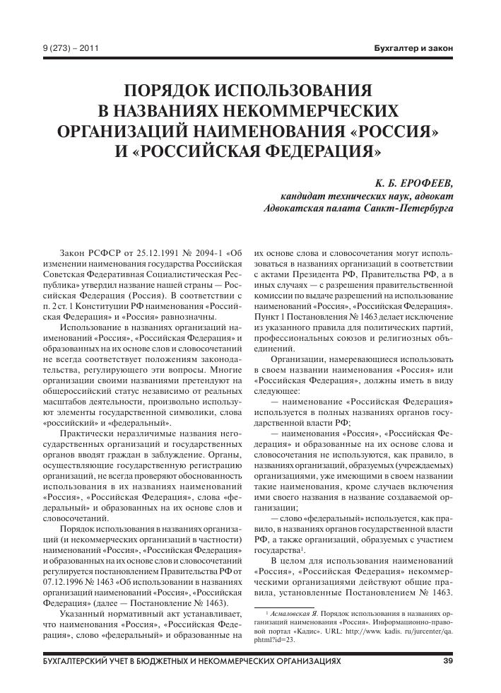использование россия в наименовании некоммерческой организации