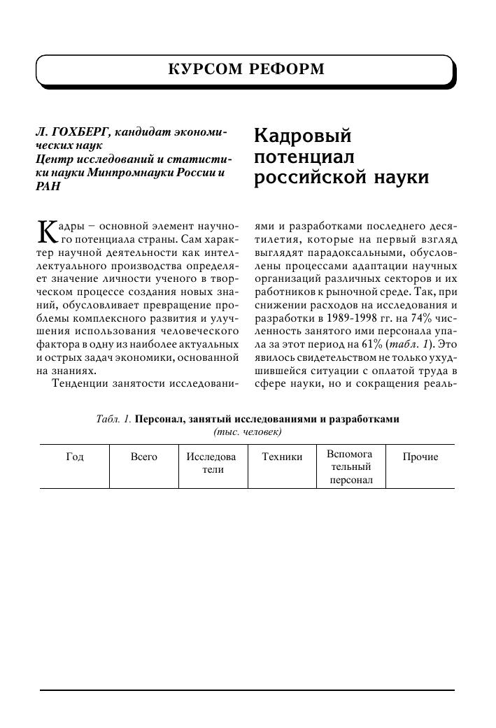 Кадровый потенциал российской науки тема научной статьи по  Показать еще
