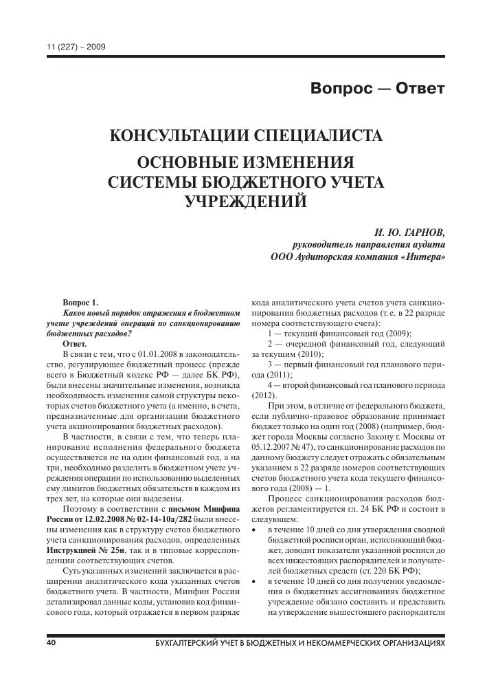 Проводка в бюджетном учете на основании договора дарения