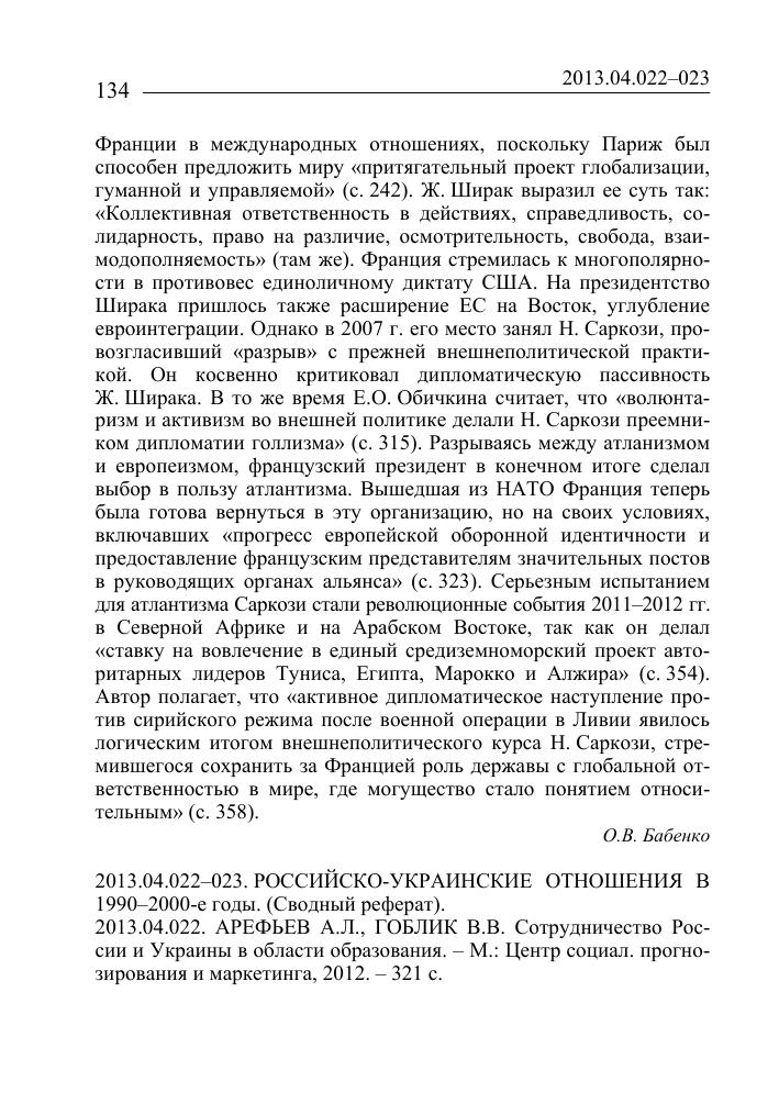 Российско украинские отношения в е  Показать еще