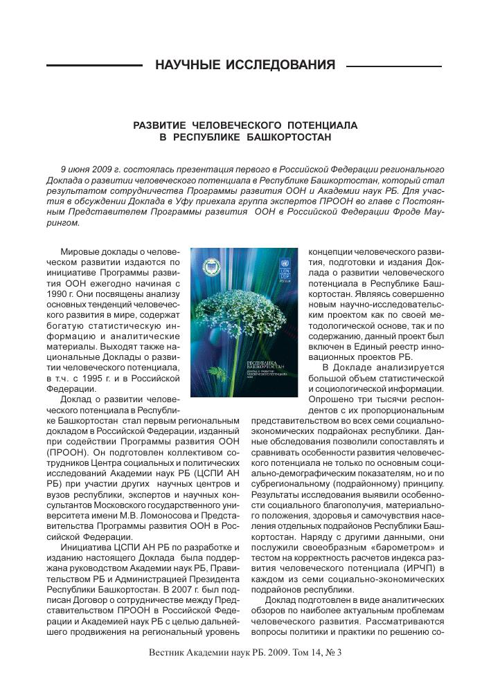 Доклад о развитии человеческого потенциала в республике башкортостан 2540