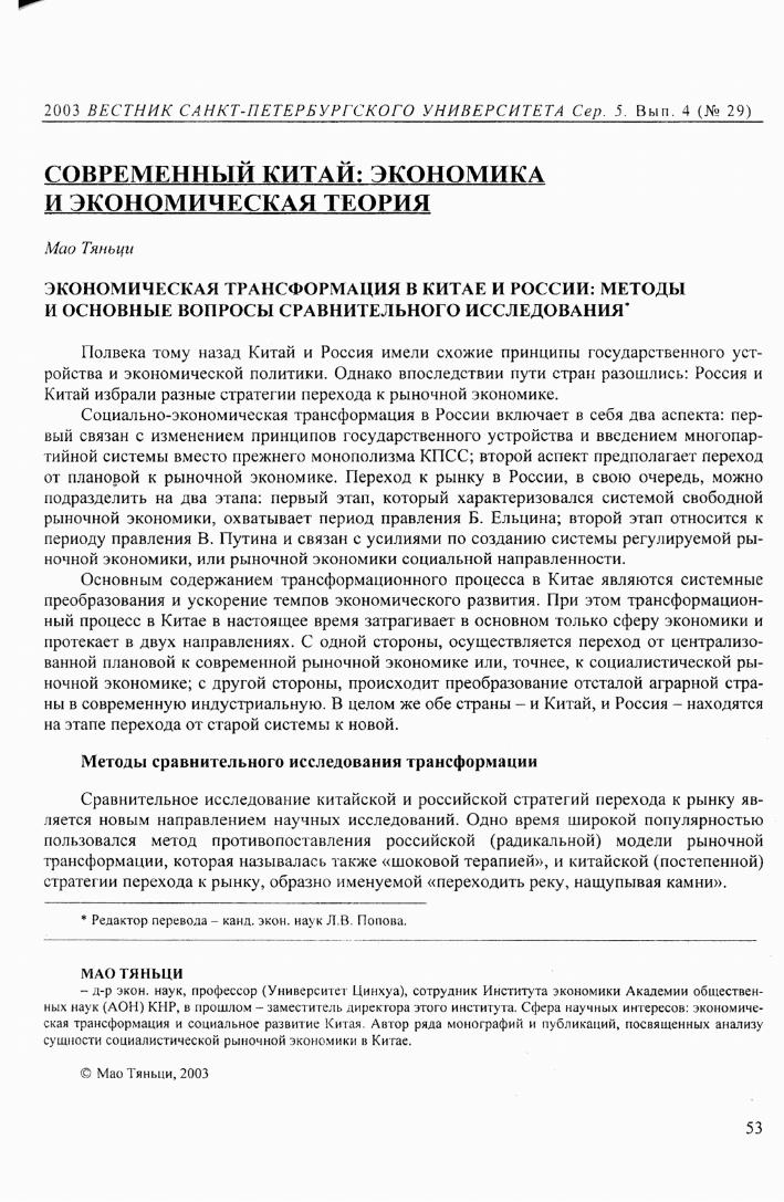 Реферат институты рыночной и командной экономики 7377