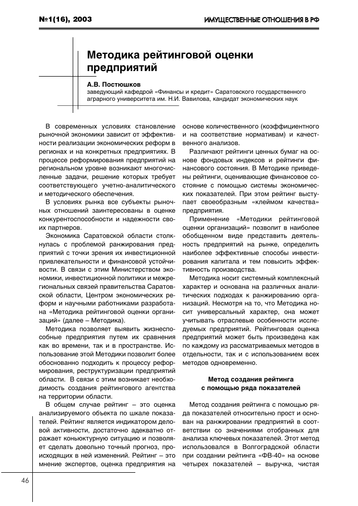 Оценка предприятия решение задач химия растворов решение задач