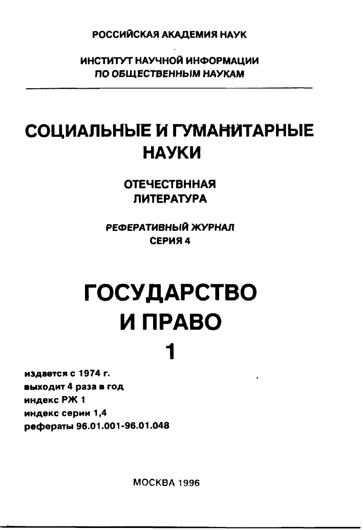 Роль конституционного суда и органов  Показать еще