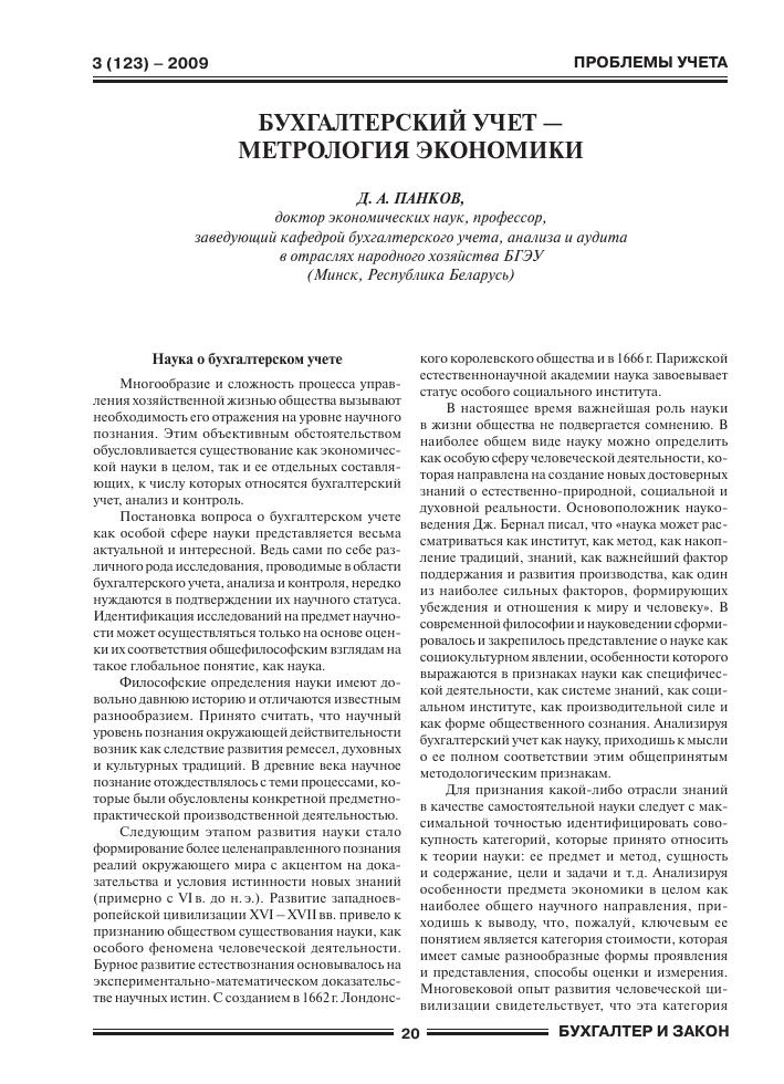 Бухгалтерский учет метрология экономики тема научной статьи по  Показать еще