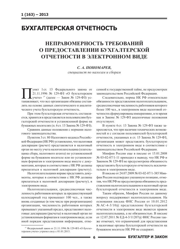 Закон о отчетности в электронном виде оао жилкомплекс королев бухгалтерия
