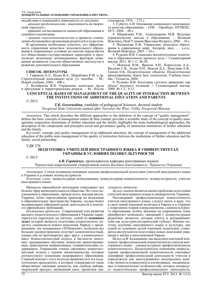 Европейская интеграция украины в образовании хочу учиться в европе