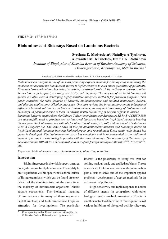 Bioluminescent bioassays based on luminous bacteria – тема