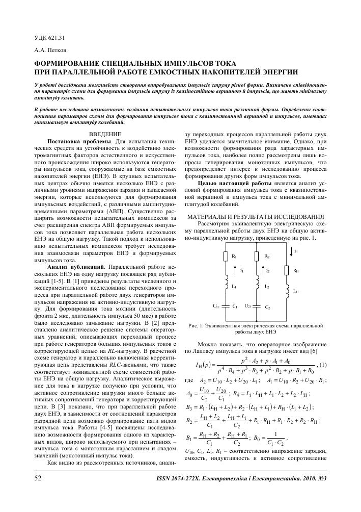 Схема зарядного устройства импульс зп-02 схема