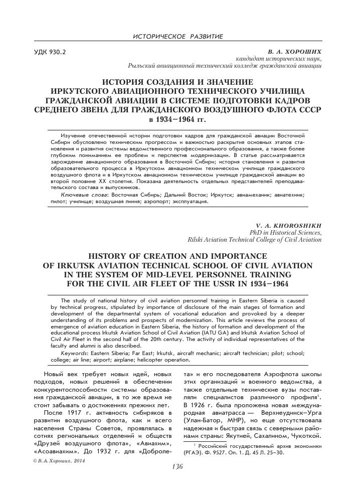 История создания и значение Иркутского авиационного технического  Показать еще