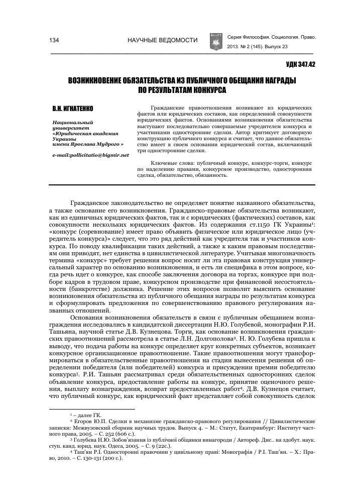 Образец протокола заседания экспертной комиссии о. - Lawtrend