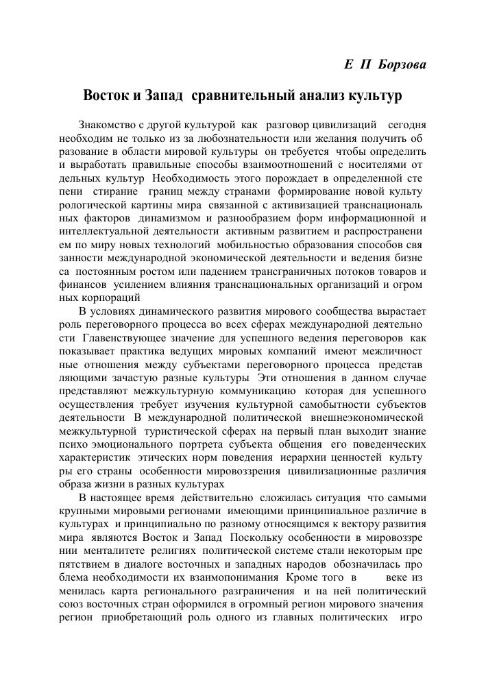 Сравнительный анализ политических культур запад восток россия реферат 1089