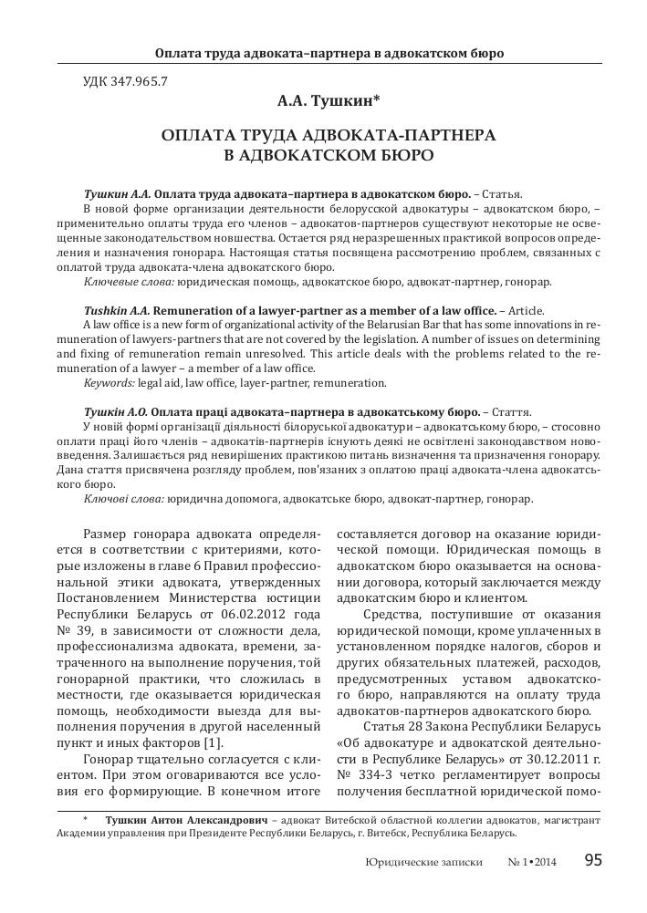 Инструкция о порядке определения размера гонорара адвокатов