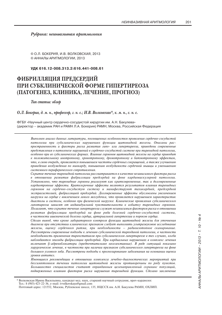 К чему приводит избыток тироксина: патологии щитовидной железы