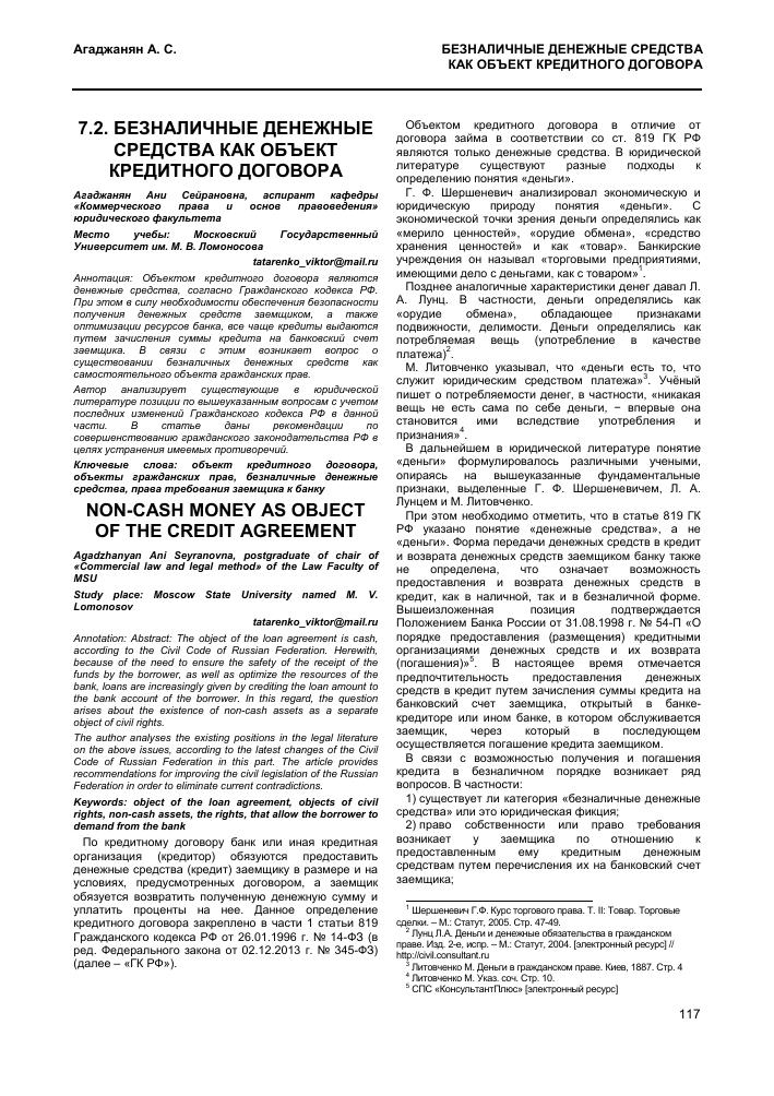 отличие кредитного договора от договора займа взять кредит 700000 рублей
