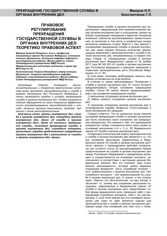 Приказ мвд рф от 30. 11. 2012 n 1065