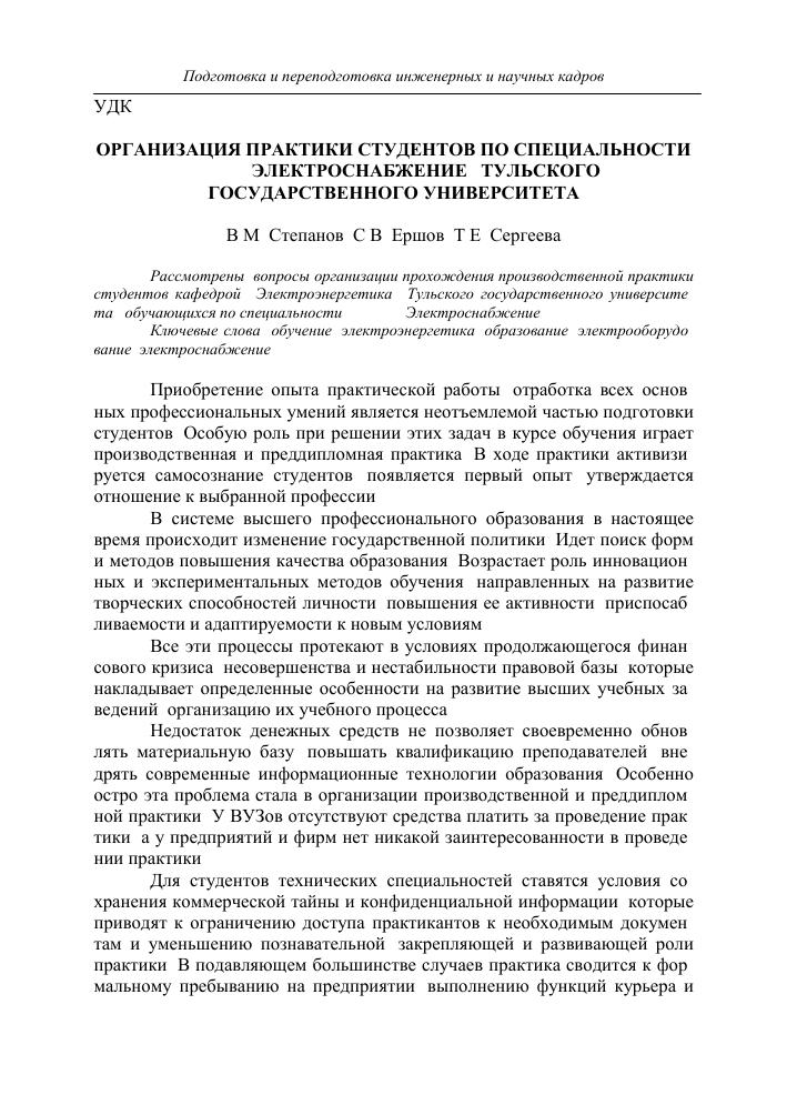 Организация практики студентов по специальности  organization of practice of students on a speciality 140211 p