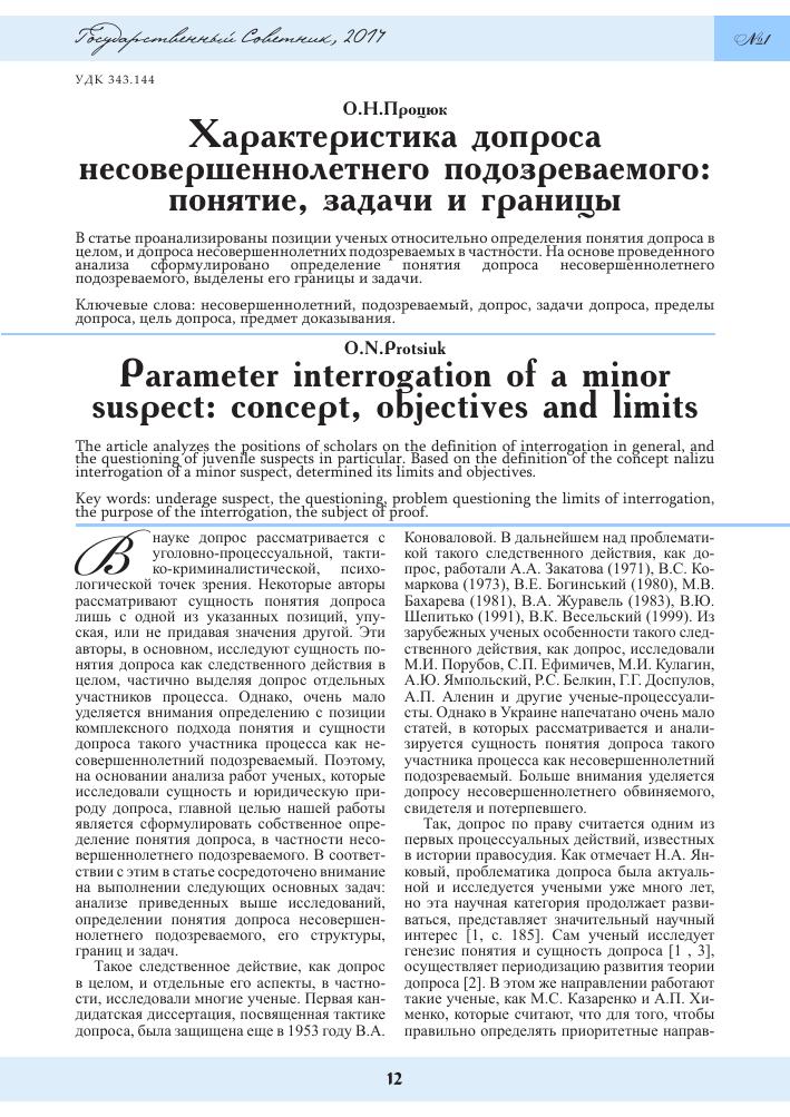 Характеристика допроса несовершеннолетнего подозреваемого понятие  parameter interrogation of a minor suspect concept objectives and limits