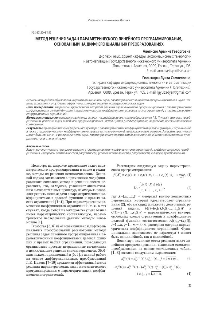 Решение параметрической задачи линейного программирования задача на эластичность решение онлайн