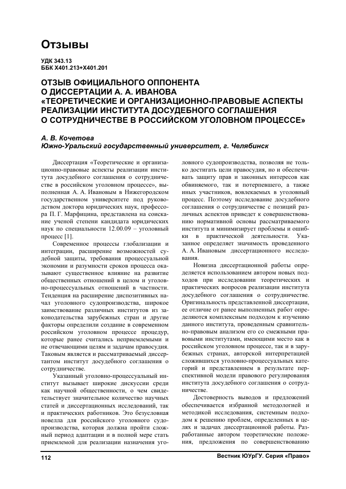 Отзыв официального оппонента о диссертации А А Иванова  Показать еще