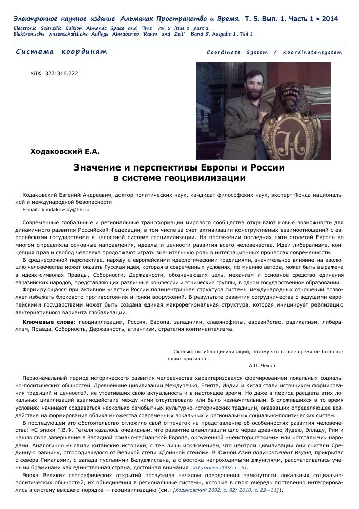 2e0d1da6c26 Значение и перспективы Европы и России в системе геоцивилизации ...