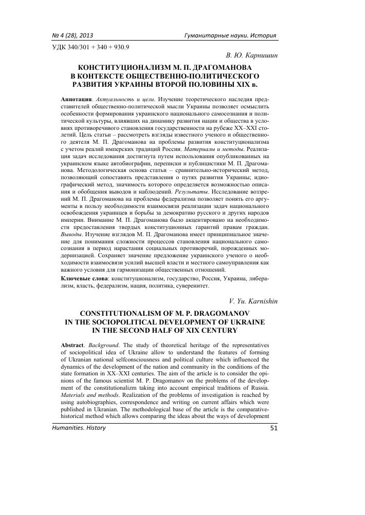 налоговый кодекс украины 2017 на русском языке