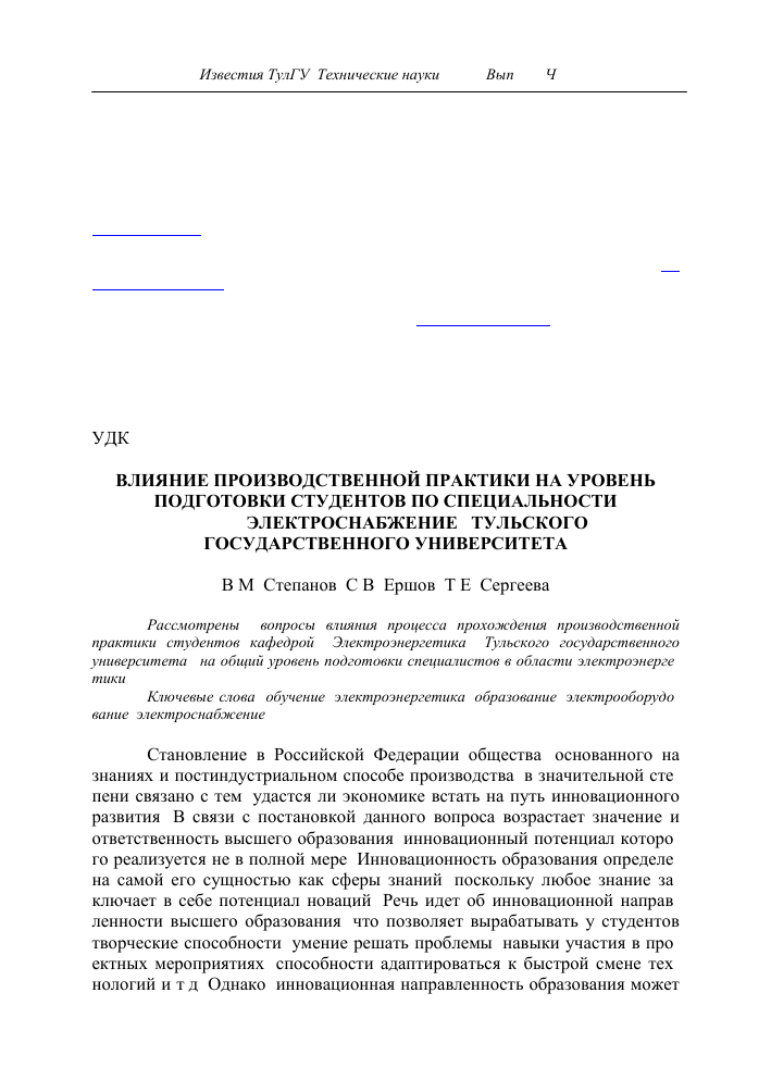 140211-электроснабжение дисциплины фспо отжт на специальности электроснабжение