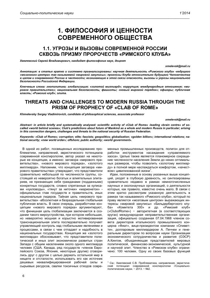 Вызовы будущего и россия кратко эссе 1080