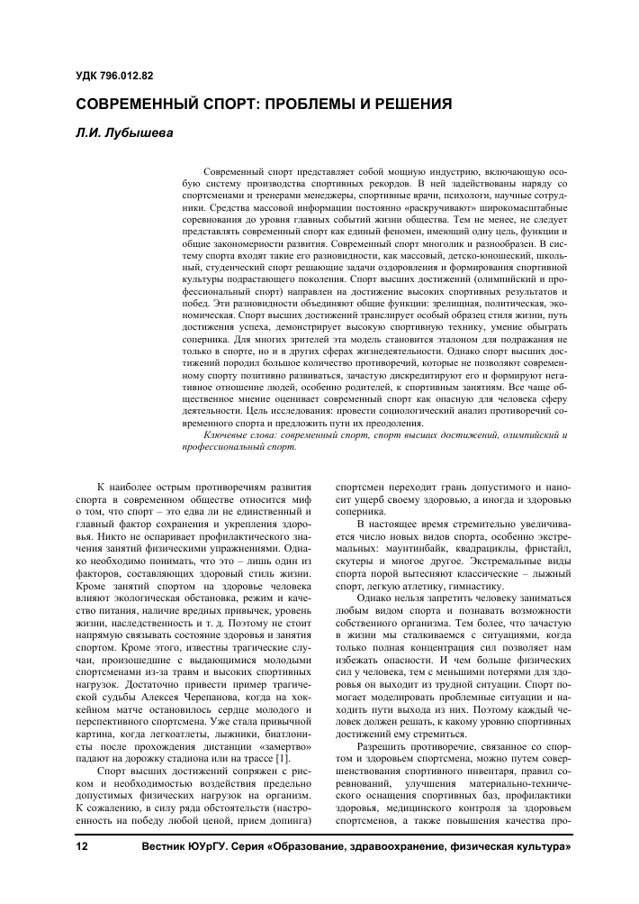 Эссе о физкультуре и спорте 8317