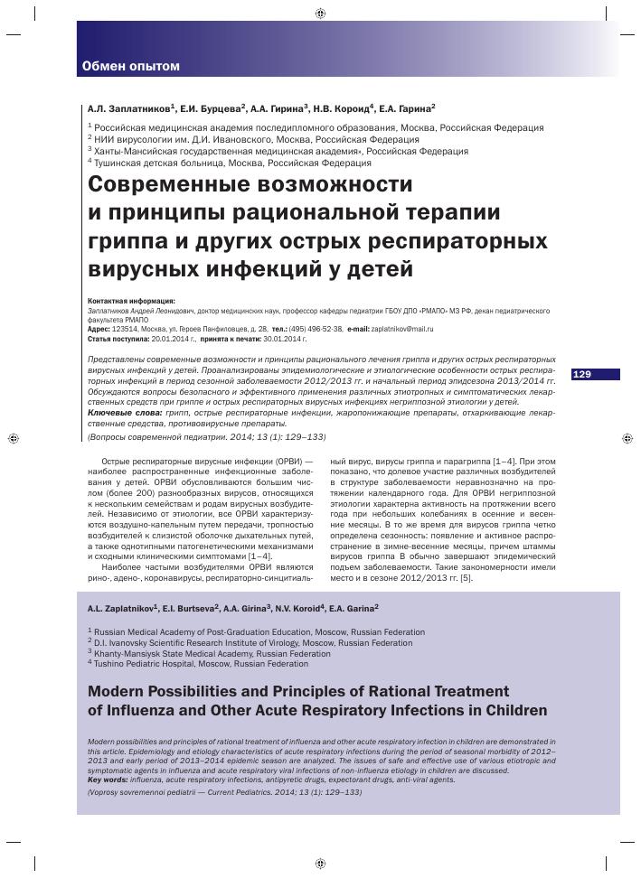 Курсовая работа по эпидемиологии 2899