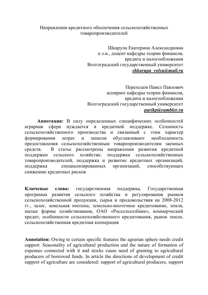 государственный залог на кредит срочный займ на карту круглосуточно украина