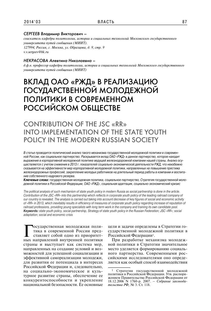 Вклад ОАО РЖД в реализацию государственной молодежной политики в  Показать еще