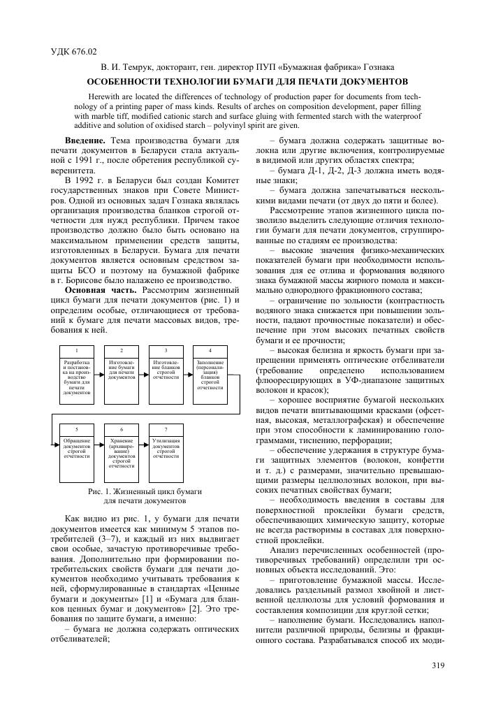 Плотность бумаги для на документы 153
