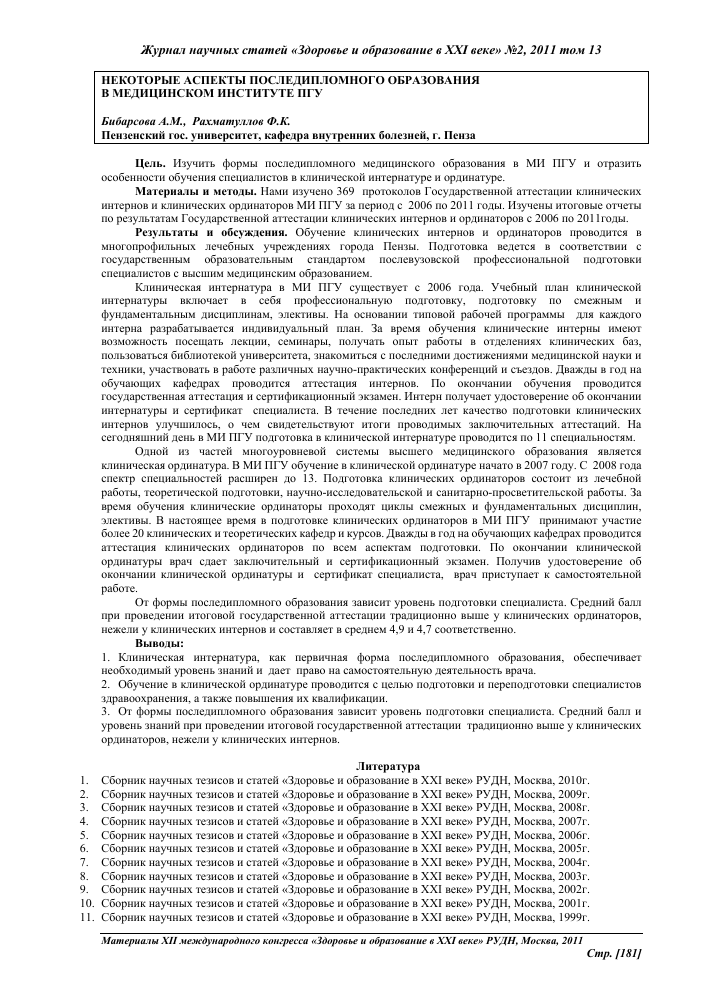 Москва медицинское последипломное образование вывоз черного металлолома в Лунев
