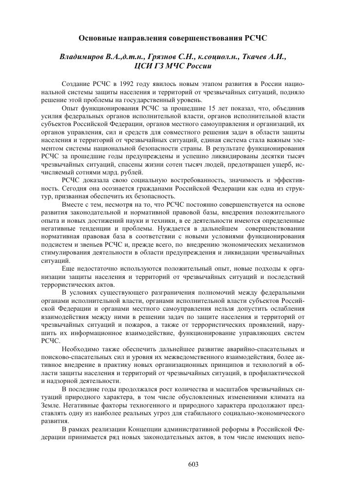 Основные направления совершенствования состава форм документов