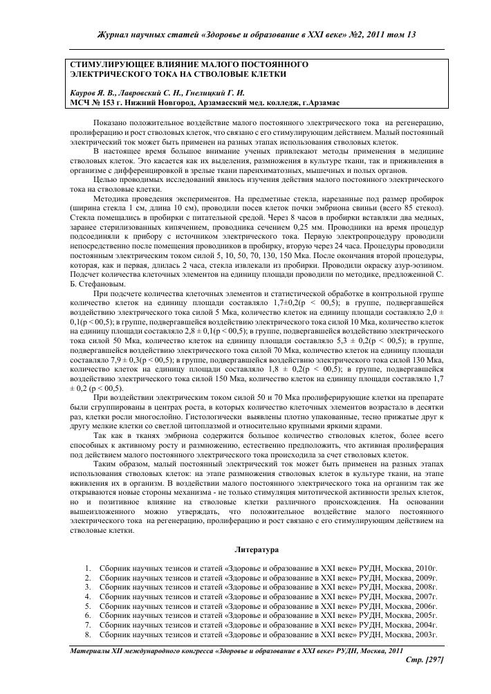https://cyberleninka.ru/viewer_images/15557991/f/1.png