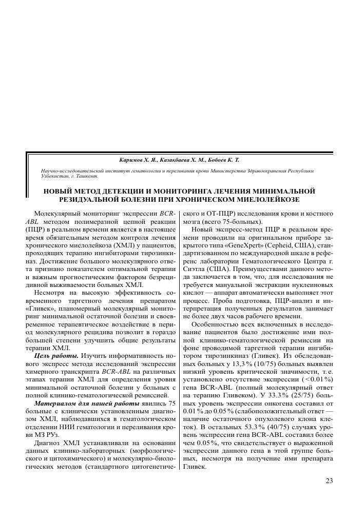 Молекулярный анализ крови при хмл медицинская справка на водительское удостоверение в кургане