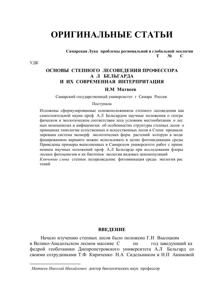 Готовые практические работы по географии 8 класс н.н.барановский