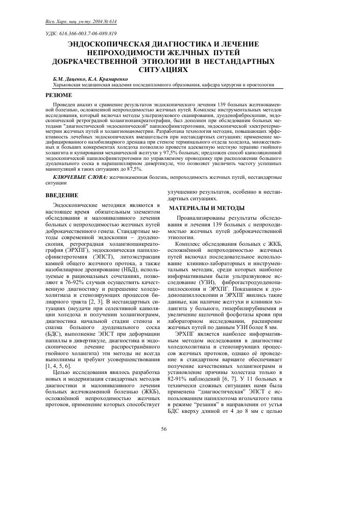 Холангит. Лечение и профилактика