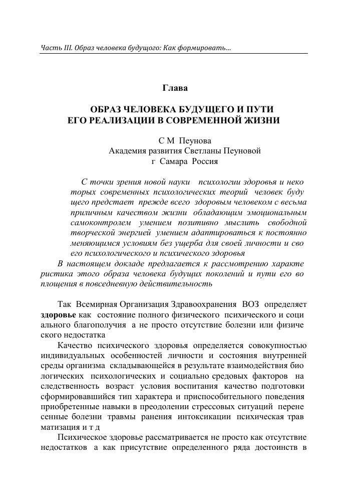 Эссе на тему психология наука будущего 9161