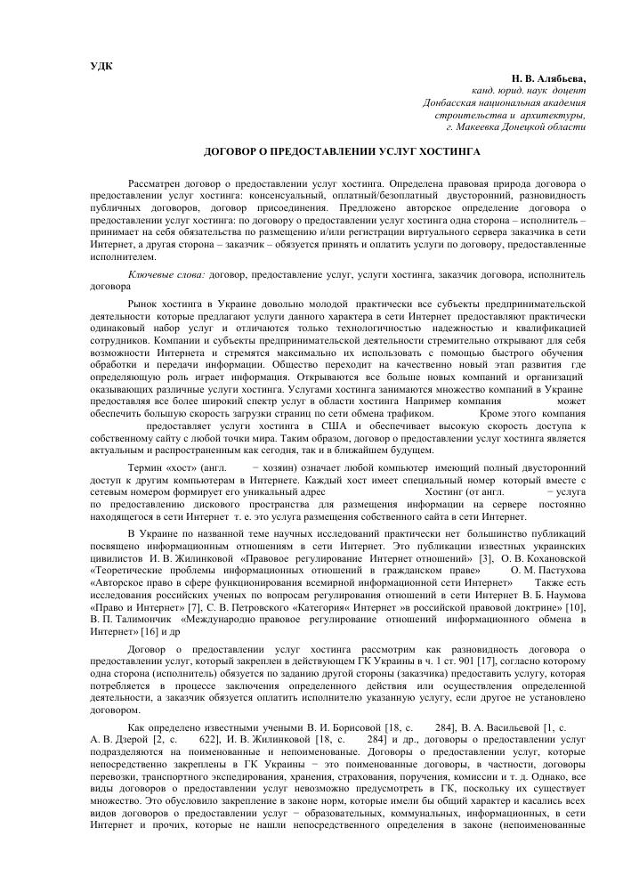 украинский vps хостинги
