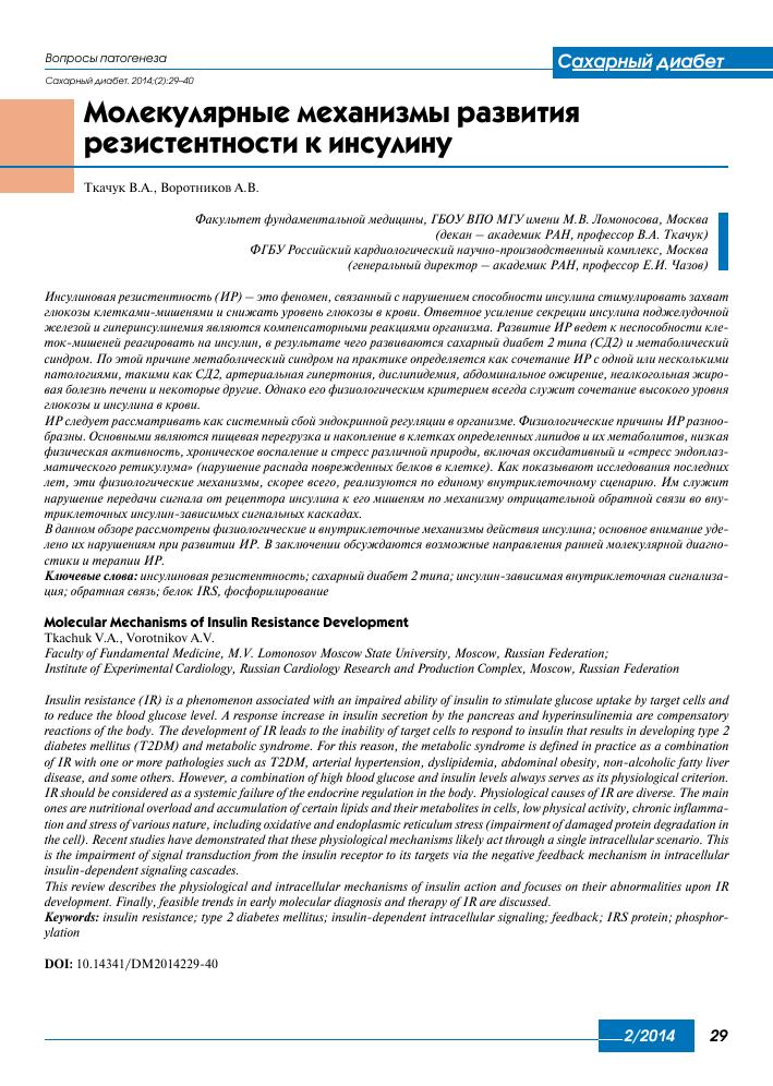 Молекулярные механизмы развития резистентности к инсулину – тема ... 1a29d7eb6d6