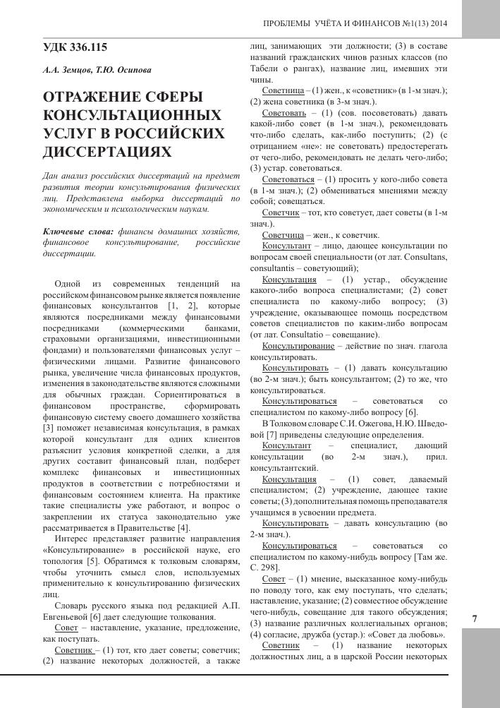 Отражение сферы консультационных услуг в российских диссертациях  the reflection of the consulting services sphere in the russian theses