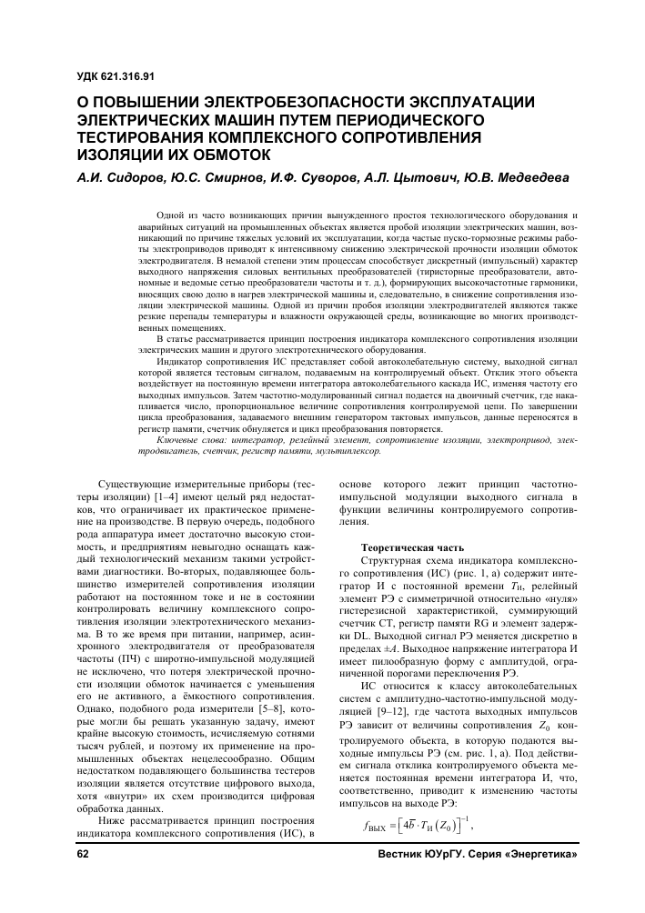Электробезопасность сидоров электробезопасность вопросы и ответы по от и тб