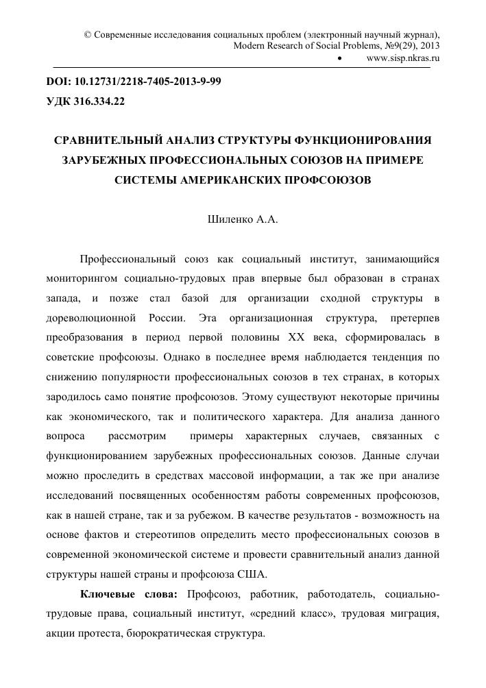 Реферат предпосылки и условия возникновения профсоюзов в россии 7344