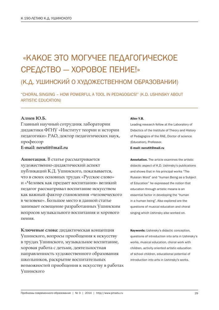 История оживляющая какай либо предмет русский язык 5 класс