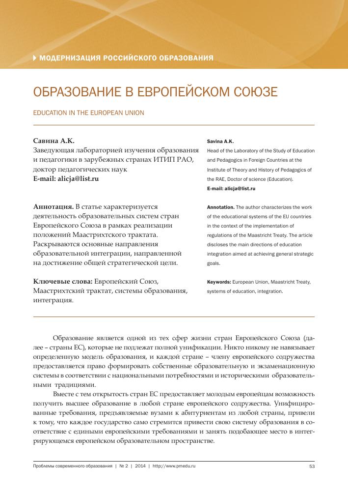 Европейская система образования статьи заочное обучение бесплатно в калуге