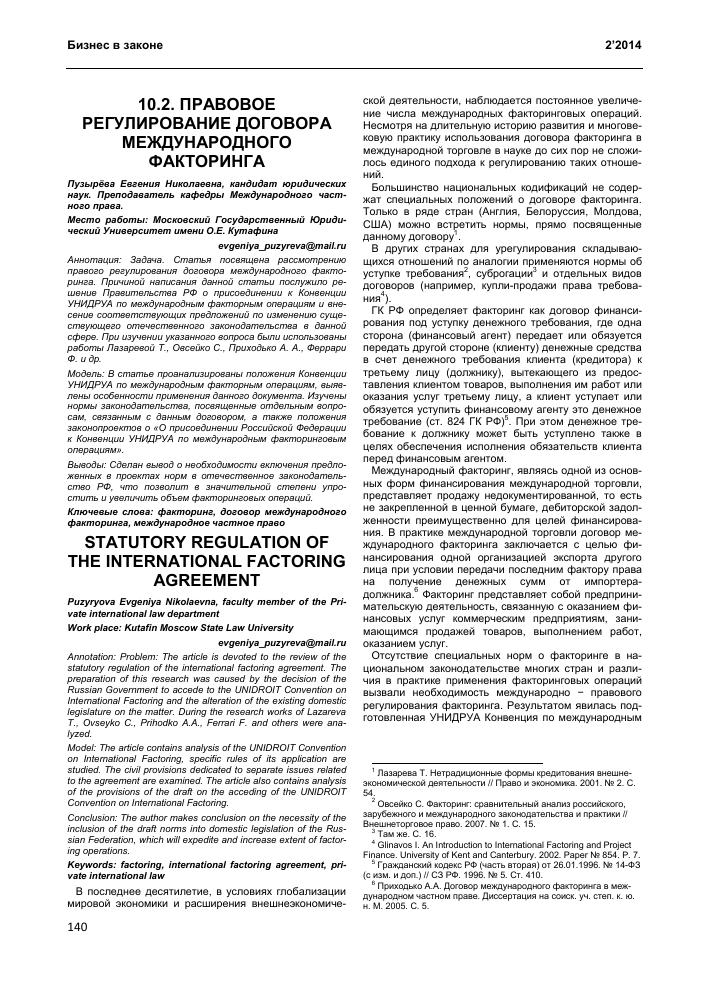 Правовое регулирование договора международного факторинга тема  Показать еще