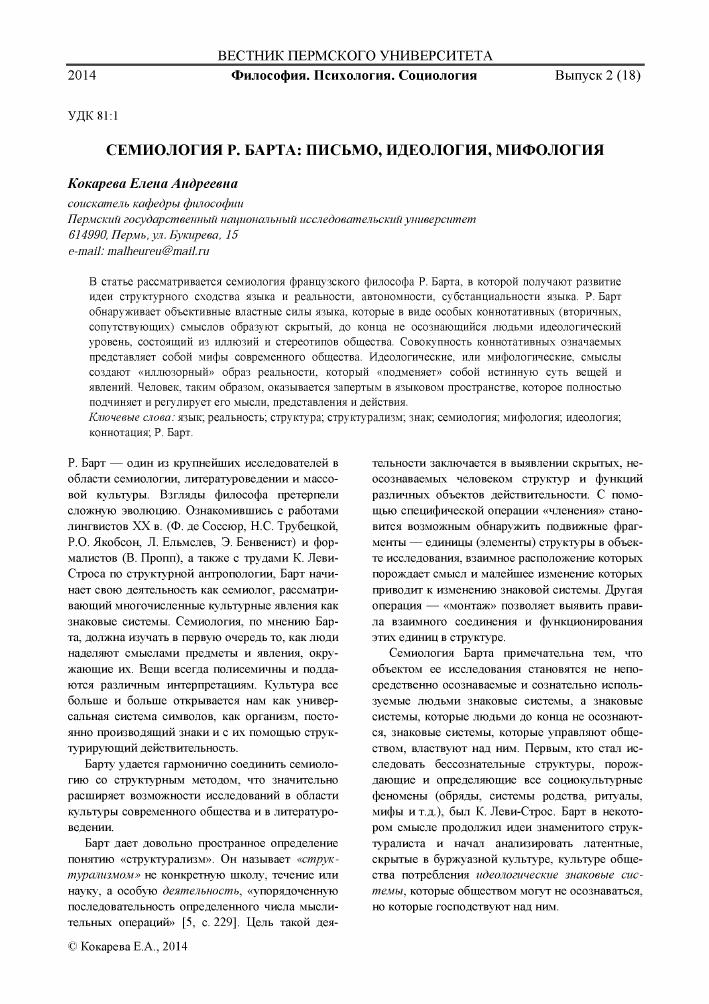 Ролан барт мифологии скачать pdf
